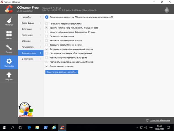 программа ccleaner для windows 10-4