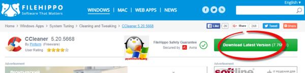 программа ccleaner для windows 10