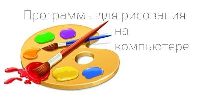 Бесплатные программы для рисования