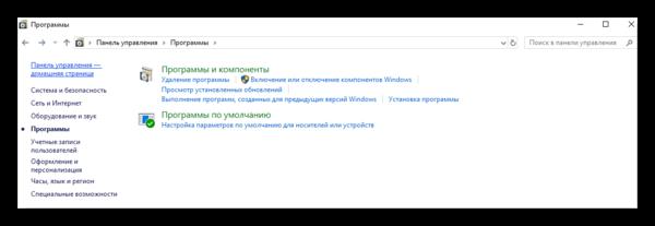 программы и компоненты в панели управления windows 10