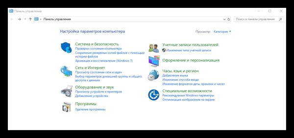 программы в панель управления windows 10