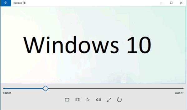 Проигрыватель Windows