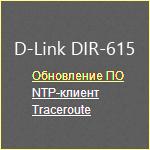 Прошивка D-Link DIR-615