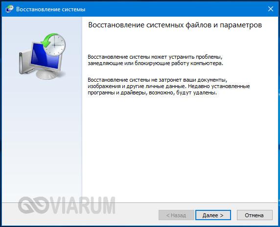 Восстановление системы из резервной копии - шаг 1