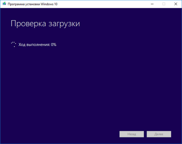 Проверка образа Windows 10 в Media Creation Tool