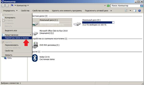 Параметры папок и поиска в Проводнике Windows
