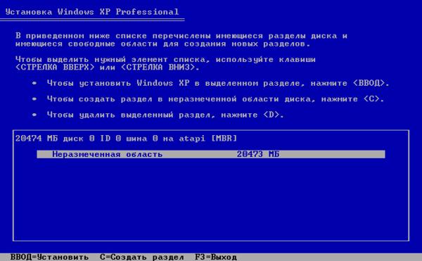 Как разбить диск в Windows XP