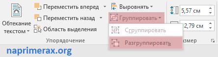 5-gruppirovka-v-word