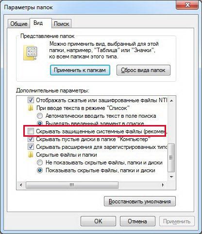 Включаем отображение системных файлов