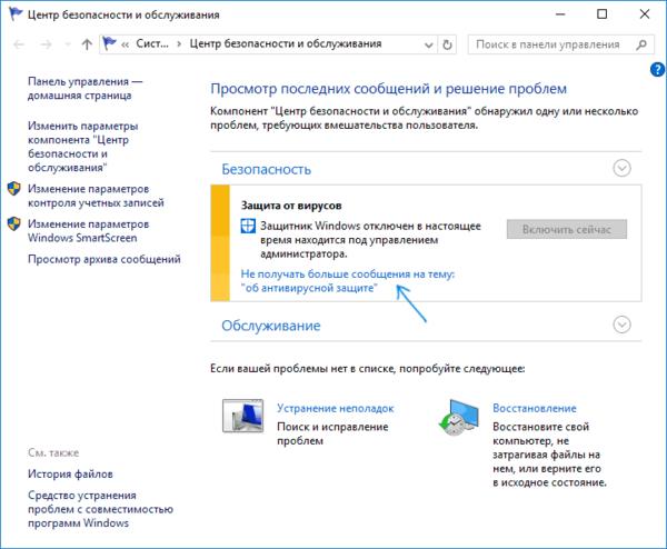 Отключить уведомления о защитнике Windows 10