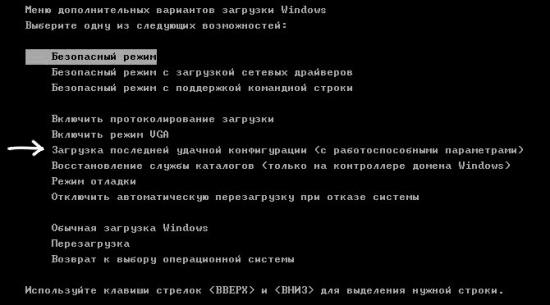 Запуск последней удачной конфигурации Windows