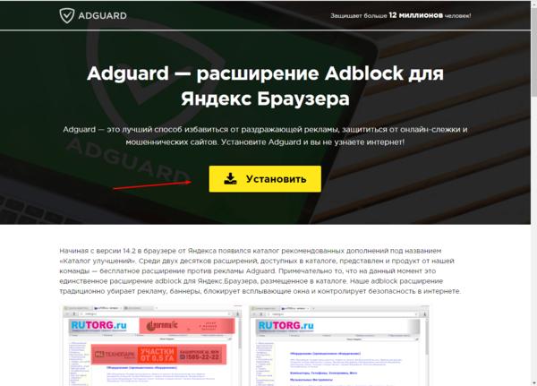 Сайт Adguard