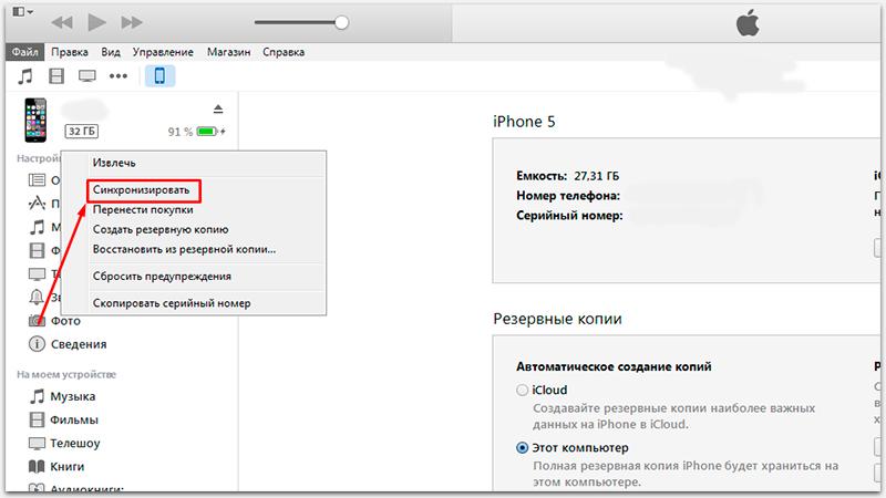 Синхронизация iPhone