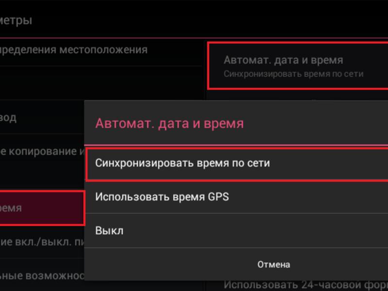 Синхронизация даты и времени на android