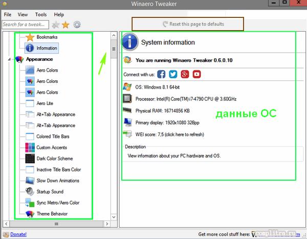 скрытые настройки Windows 10