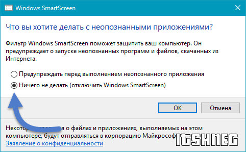 Параметры Windows SmartScreen