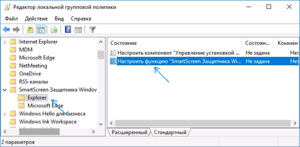 Опции SmartScreen в редакторе локальной групповой политики
