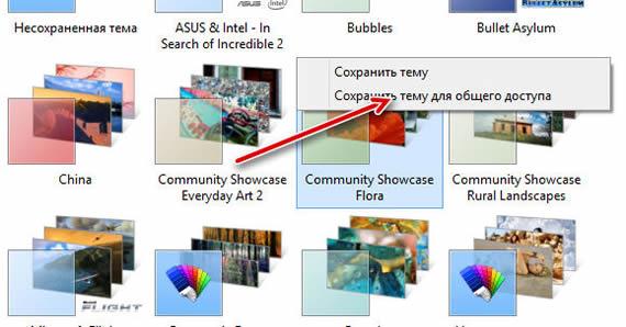 Сохранение темы оформления Windows для общего доступа
