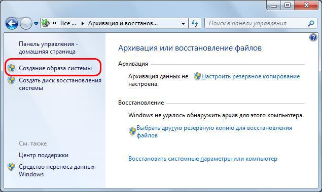 """Создание образа системы в разделе """"Архивация и восстановление"""" Панели управления Windows 7"""
