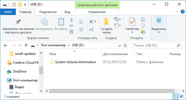 Папка System Volume Information на флешке