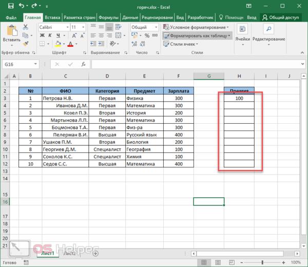 Таблица - пример
