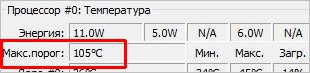 Максимальный порог температуры процессора