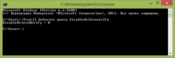 Проверка TRIM в Windows