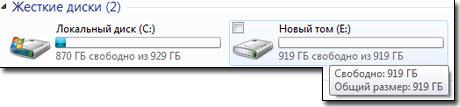 Новый раздел жёсткого диска