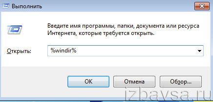 """окно """"Выполнить"""""""