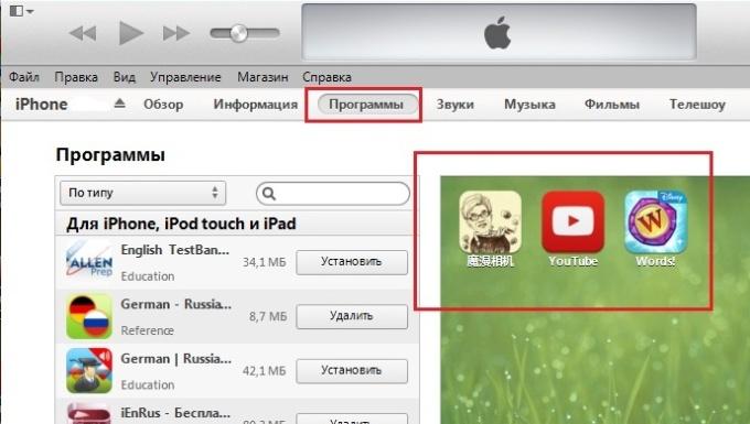 Удаление через iTunes