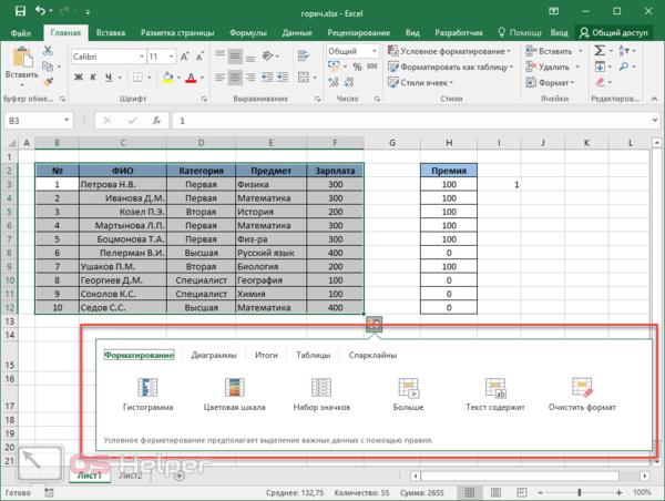 Условное форматирование и создание объектов по значениям таблицы
