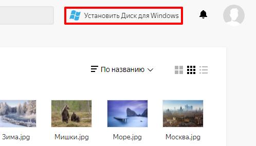 Что такое Яндекс.Диск и как им пользоваться - рассказ от А до Я