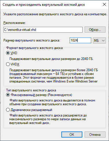 Параметры создаваемого диска VHD или VHDX