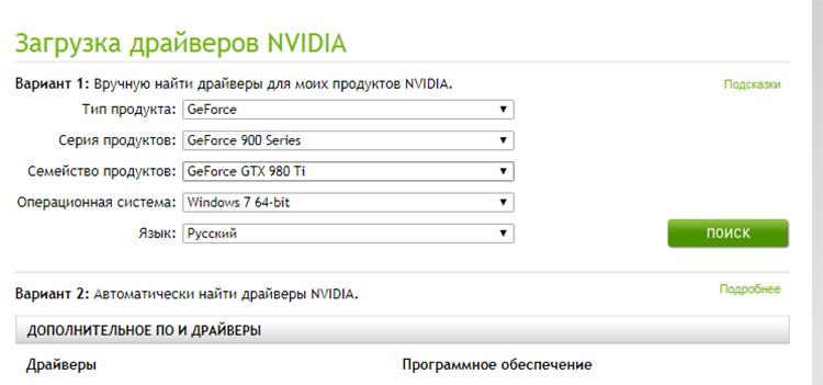 Поиск драйверов от Nvidia тоже не должен вызвать проблем