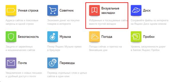 Элементы Яндекс