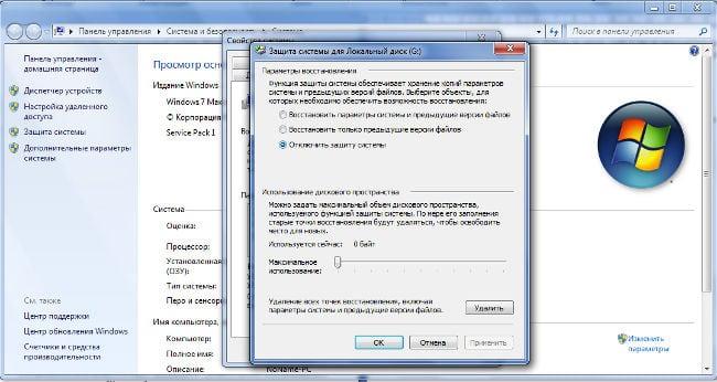 Отключить восстановление системы в Windows 7