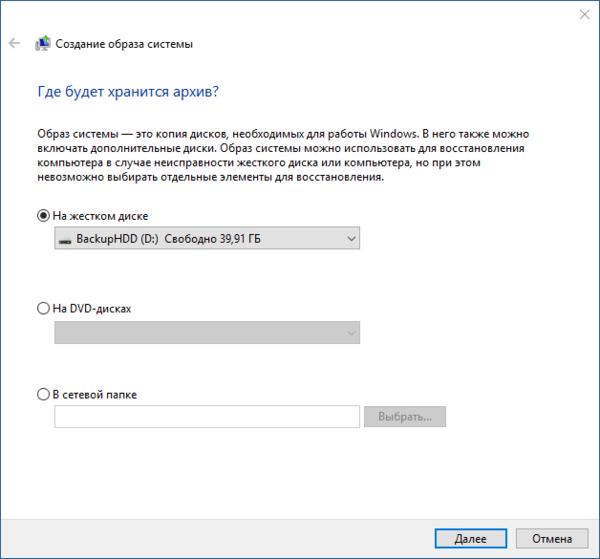 Выбор варианта сохранения образа в Windows 10