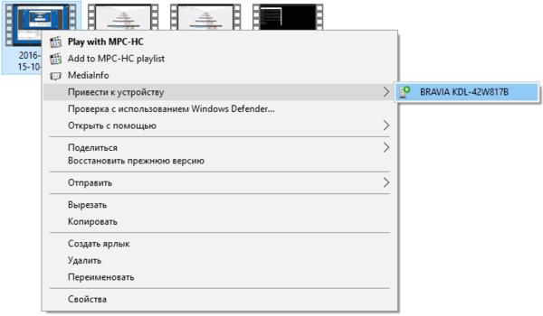 Меню Привести к устройству в Windows 10