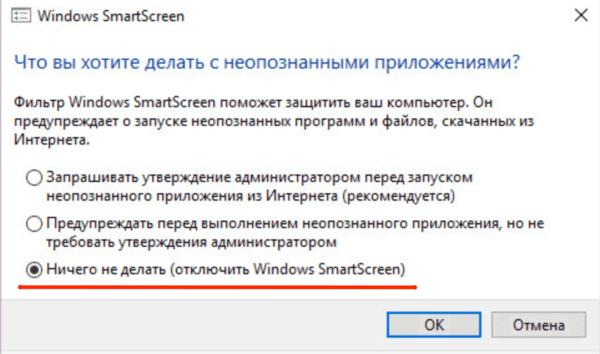 Отключение SmartScreen в Windows 10