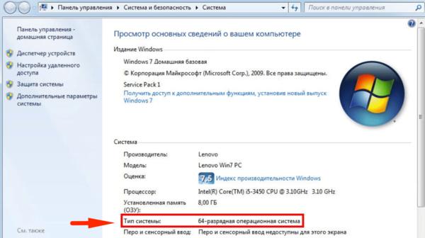 Разрядность в свойствах Windows 7/Vista