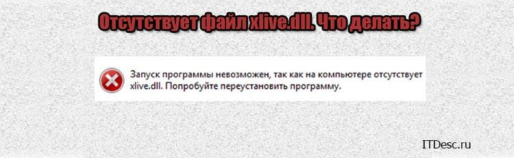 Запуск программы невозможен так как отсутствует xlive.dll
