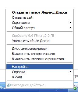 Как отключить яндекс диск на компьютере