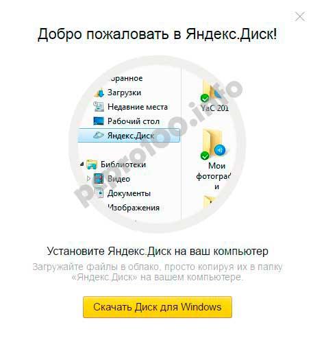 Регистрация в Яндекс.Диск