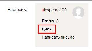 Как войти в Яндекс.Диск