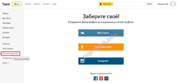 как залить файлы на Яндекс Диск
