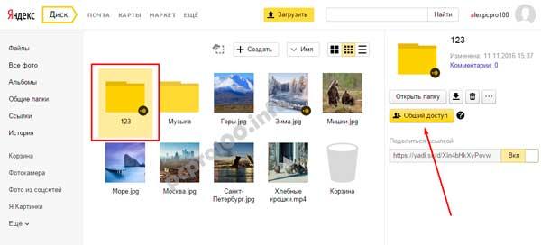Как загрузить папку на Яндекс Диск