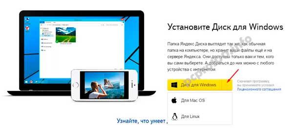 Установка Яндекс.Диск