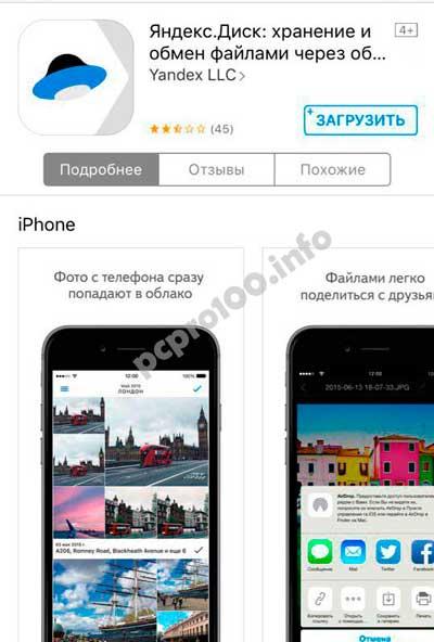 Яндекс Диск для iOS