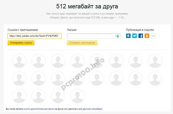 Как получить бесплатно 10 Гб на Яндекс.Диске