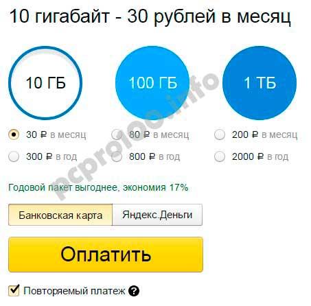 Дополнительное место на Яндекс.Диске можно купить